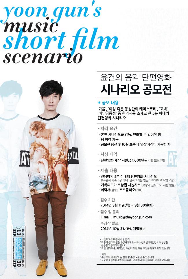 140910_yg_poster